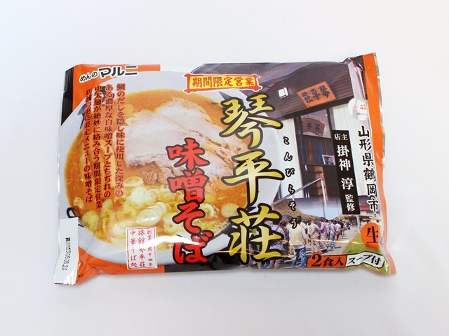 琴平荘(こんぴらそう) 味噌そば 山形県鶴岡市の名店 2食入スープ付き