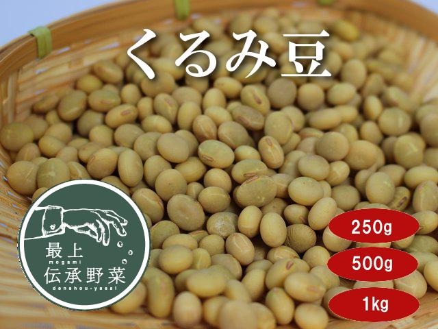 くるみ豆 (乾燥) 最上伝承野菜 250g/500g/1kg