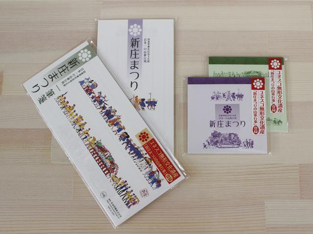 新庄まつり 一筆箋×2セット&メモ帳×2セット 共栄印刷 【メール便可】