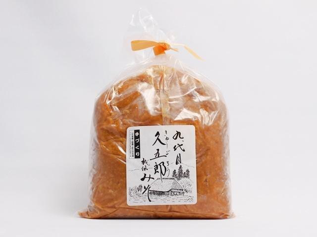 九代目久五郎みそ 秘伝 手づくり 久五郎豆使用 1kg