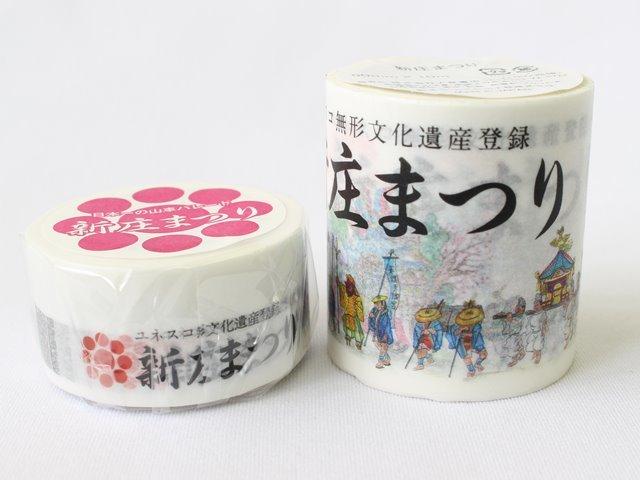 新庄まつり マスキングテープ 大(50mm)・小(24mm) 【メール便可】