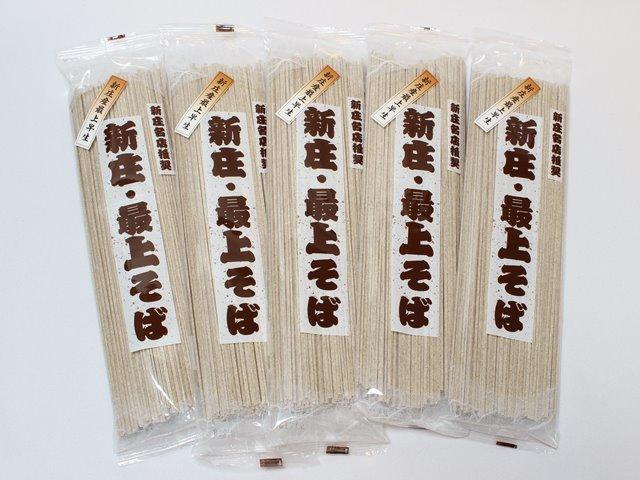 新庄・最上そば 乾麺 新庄産最上早生(もがみわせ)使用 5袋(150g×5)