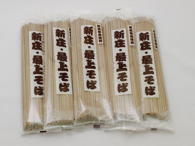新庄最上そば 乾麺 5束入り、10束入り