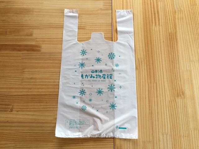 もがみ物産館名前入りビニール袋/1枚