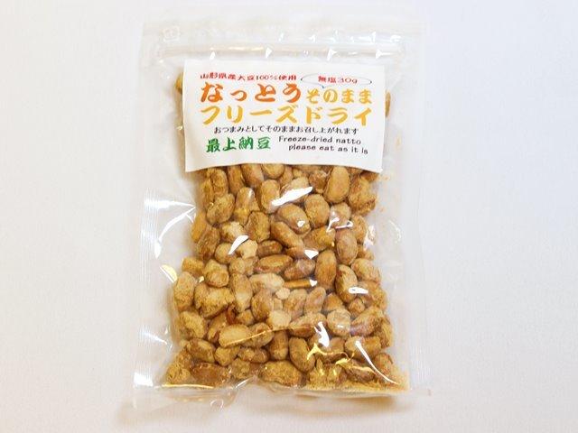 なっとうそのままフリーズドライ 無塩 最上納豆 山形県産大豆100%使用  30g