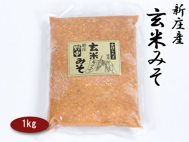 玄米みそ 手づくり 新庄野中 金持豆使用 1kg