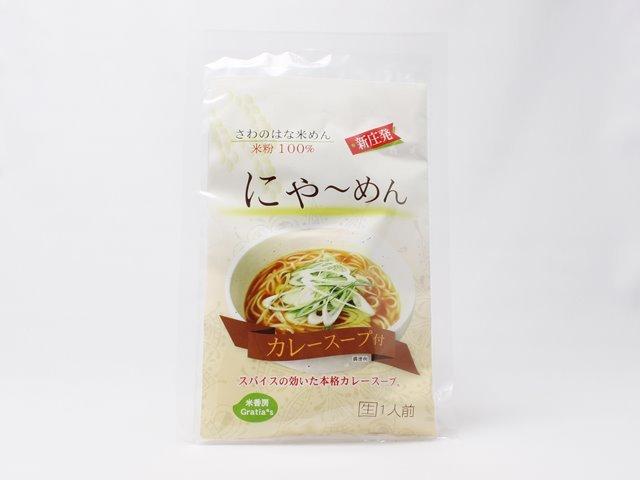 にゃ~めん 新庄産 米粉100%麺 カレースープ付 1人前