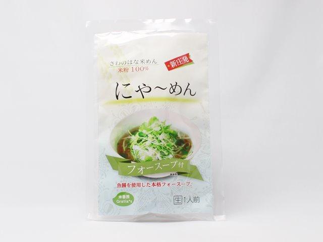 にゃ~めん 新庄産 米粉100%麺 フォースープ付 1人前