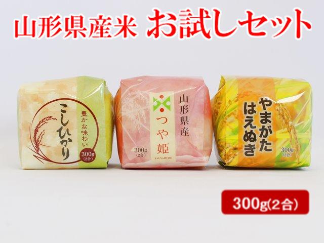 山形県産米 お試しセット 2合×3種 富樫米肥屋