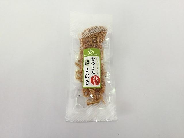おつまみえのき ブラックペッパー味  山形県鮭川村産えのき茸使用