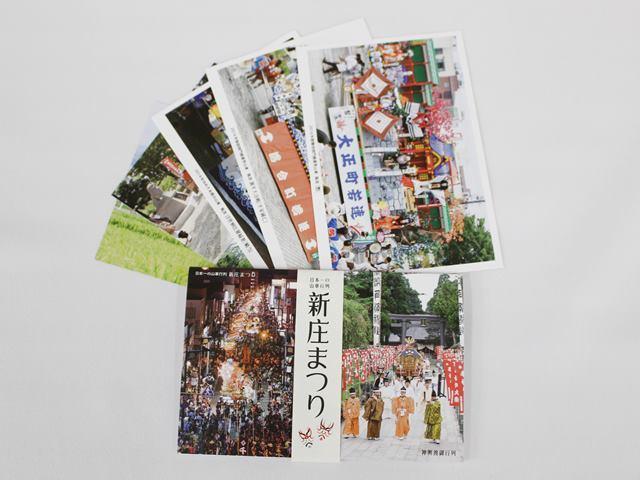 新庄まつり ポストカード 期間限定 共栄印刷