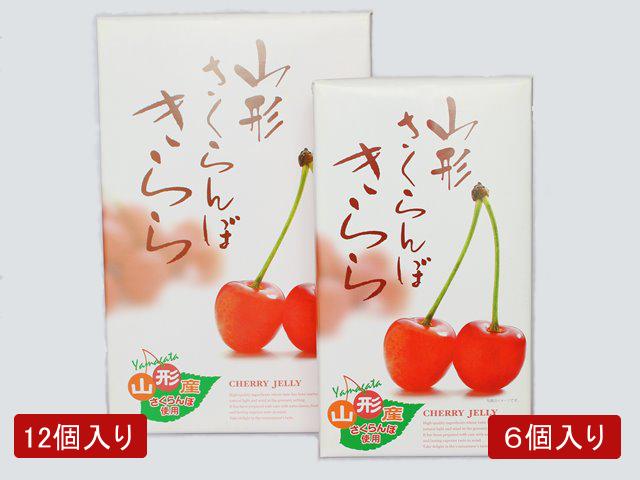 山形 さくらんぼきらら 山形県産 ゼリー菓子 6個入/12個入り