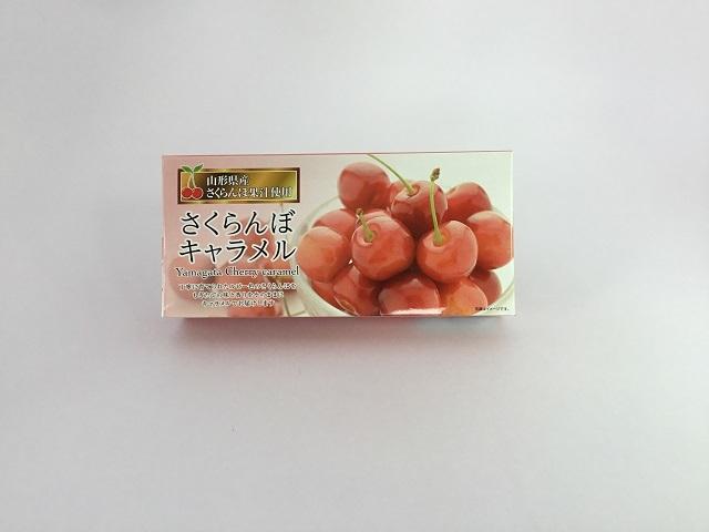 さくらんぼ 大粒キャラメル 山形県産さくらんぼ使用