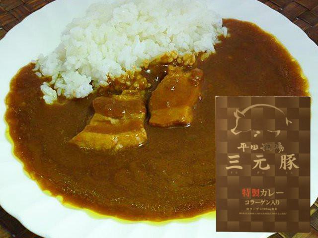 平田牧場 三元豚 コラーゲン入り特製カレー 1人前 210g