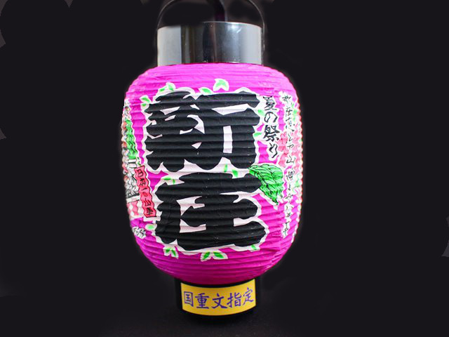 民芸 新庄提灯 手づくり 蛍光花紫・蛍光レインボー