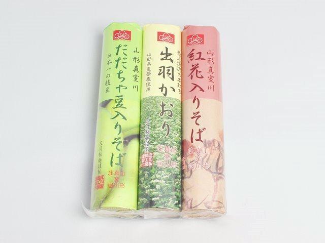 山形名物そば3種セット 乾麺 庄司製麺 690g(各230g×3)