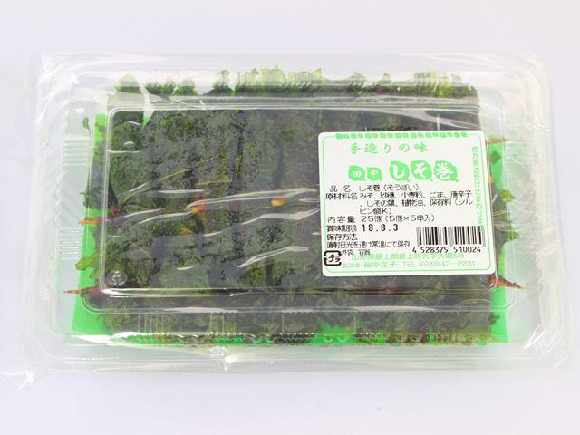 田中のしそ巻き 5個×5串入パック