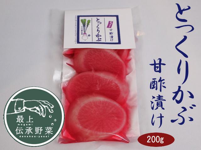 とっくりかぶ カブ酢漬け 最上伝承野菜 200g