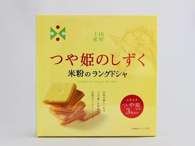 つや姫のしずく 米粉のラングドシャ  10枚 加藤物産