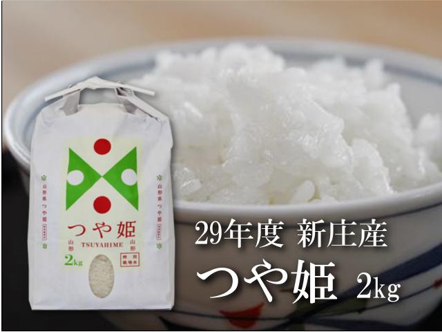 つや姫 29年度 新庄産 2kg