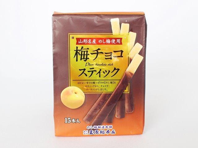 梅チョコスティック 山形名産<のし梅>のチョコがけ 15本入 玉屋総本店