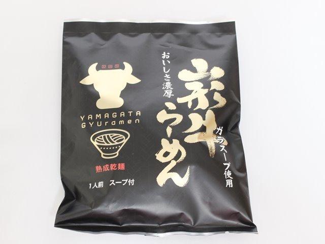 山形牛らーめん  おいしさ濃厚 ガラスープ使用 熟成乾麺 1人前 スープ付き