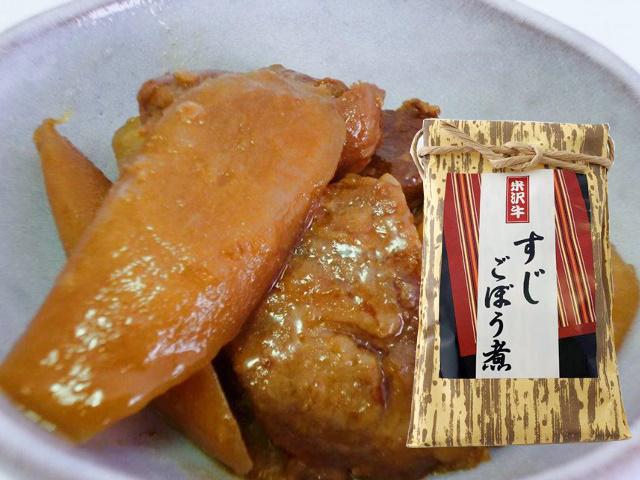 米沢牛すじごぼう煮   米澤紀伊國屋 130g