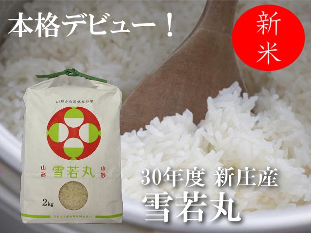 雪若丸 新米 30年度 新庄産 2kg