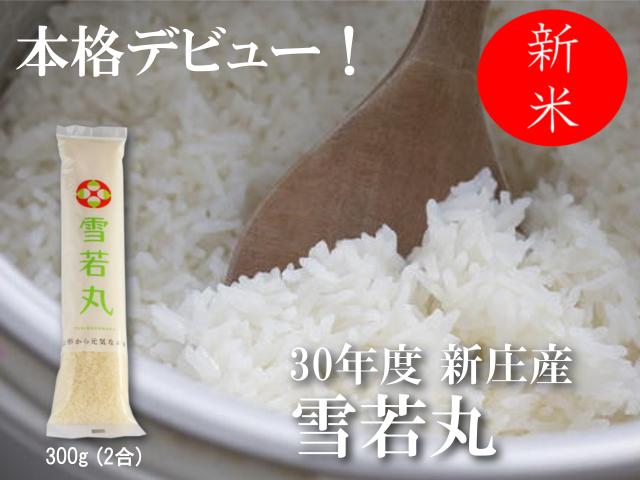 雪若丸 新米 30年度 新庄産 2合