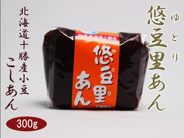 悠豆里あん こしあん 北海道十勝産小豆使用 300g 佐藤製餡所