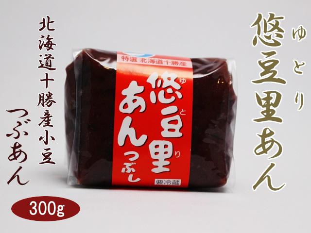 悠豆里あん つぶあん 北海道十勝産小豆使用 300g 佐藤製餡所