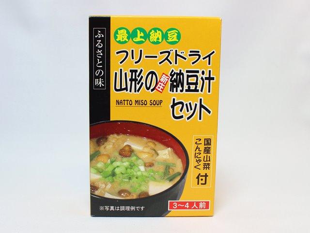 フリーズドライ山形の納豆汁セット 山菜こんにゃく付き ふるさとの味 3~4人前 最上納豆