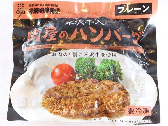 肉屋のハンバーグ プレーン/チーズ 各115g
