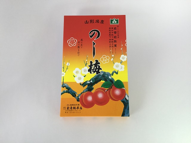 のし梅 山形名産 10枚 玉屋総本店