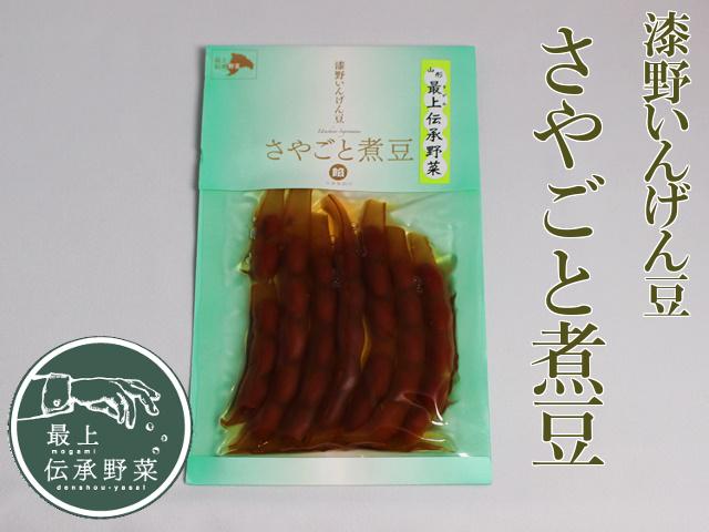 漆野いんげん豆 さやごと煮豆 最上伝承野菜 100g 佐藤製餡所