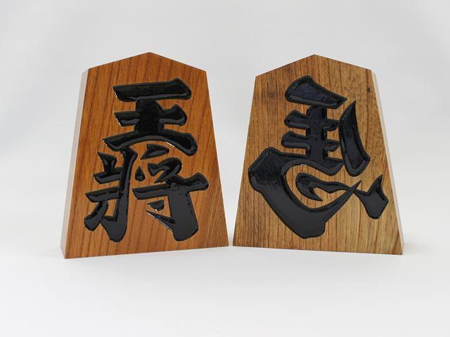 床置 将棋駒 15cm(5寸)・12cm(4寸) 尚美堂