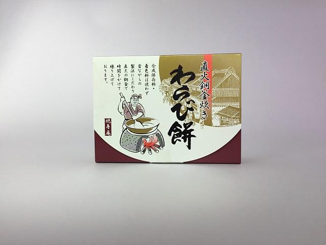わらび餅 1枚(きな粉・黒蜜付き) 栗田米屋 夏季限定