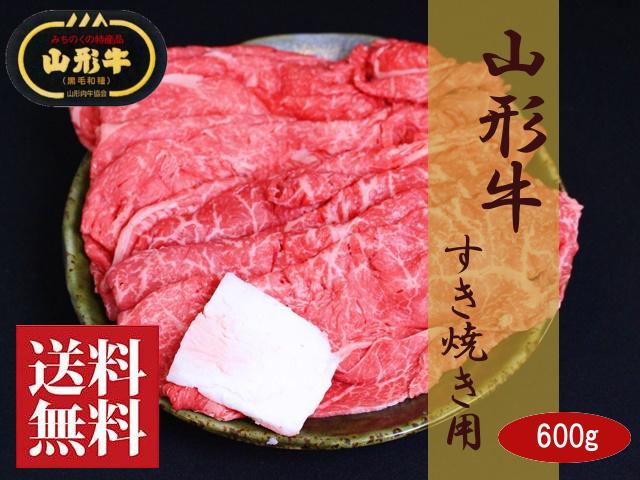 山形牛 すき焼き用 A5ランク 野崎精肉店 600g 【送料無料】