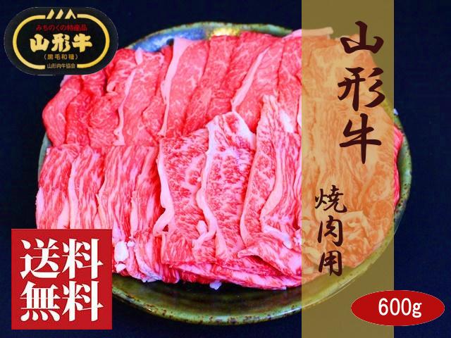山形牛 焼肉用 A5ランク 野崎精肉店 600g 【送料無料】