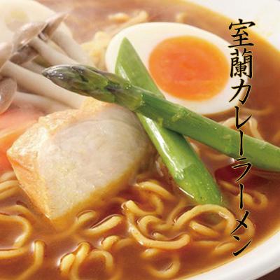 望月製麺所 室蘭カレーラーメン (乾麺・スープ付) 2食入り x 6箱セット