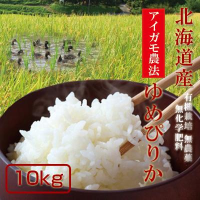 北海道産米【ゆめぴりか】 28年産 有機栽培 無農薬・無化学肥料 アイガモ農法 ゆめぴりか 10kg
