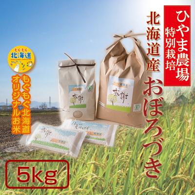 ひやま農場特別栽培 【おぼろづき】 もぐもぐ北海道オリジナル 5キロ
