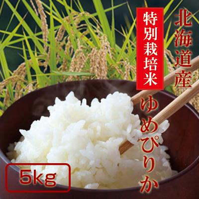 北海道産米【ゆめぴりか】 28年産 特別栽培米 ゆめぴりか 5kg