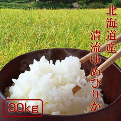 北海道産米【ゆめぴりか】 28年産 清流ゆめぴりか 30kg