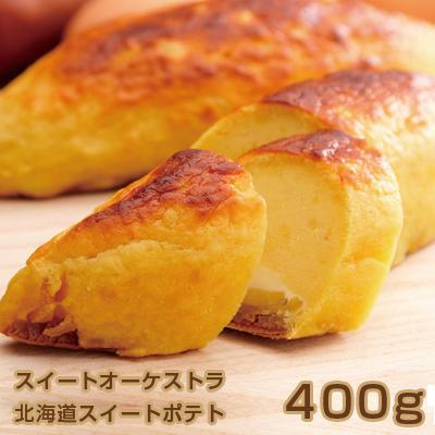 本物の焼芋の皮の上に絶品のカスタードを敷いた【スイートポテト】 北海道スイートポテト 400g