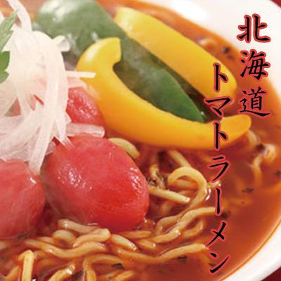望月製麺所 シシリアンルージュのトマトラーメン (乾麺・スープ付き) 2食入 x 6箱セット