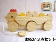 木のおもちゃ知育玩具、お祝い3点セットKB