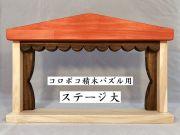 木のおもちゃ知育玩具、コロポコ積木パズル用ステージ大