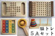 木のおもちゃ脳トレ、パズル・ゲーム5点セットA