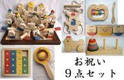 木のおもちゃ知育玩具、お祝い9点セットHA